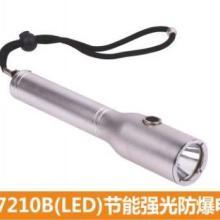 供应JW7210B(LED)节能强光防爆电筒