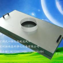 供应深圳一体化高效送风口高效过滤器