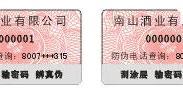 武汉防伪标签电码防伪商标图片