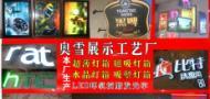 奥雪广告灯箱展示制作有限公司