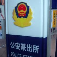 本厂制作公安警务室丝印灯箱图片