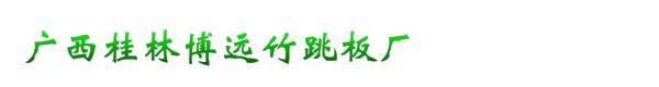 广西柳州伟岑商贸有限公司(微型企业)