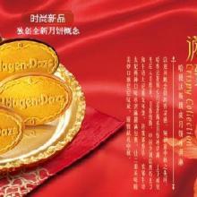 供应北京哈根达斯月饼团购批发