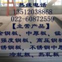 16Mn容器板价格图片