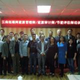 供应云南能源管理师和能源审计师培训班