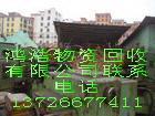 供应佛山整厂设备回收,广州整厂机械收购,中山二手设备机械收购批发