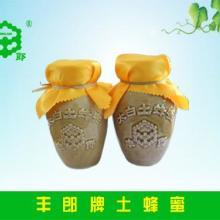 """现货""""丰郎""""土蜂蜜优质巢蜜绿色健康!---太白山珍蜂蜜功效蜂批发"""