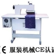 供应服装机械设备CE认证,服装机械设备CE认证