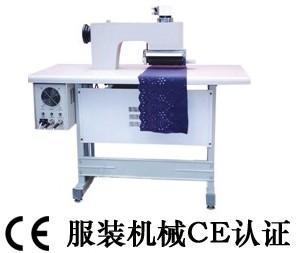 供应服装机械CE认证,服装机械CE认证,服装机械CE认证