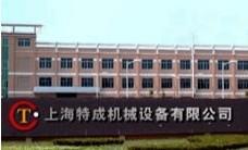 上海特成机械设备有限公司南宁办事处