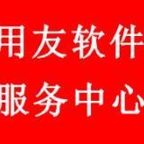阜阳用友软件售后服务中心