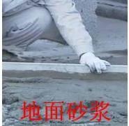 预拌西安地面砂浆图片