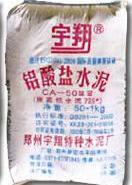 铝酸盐水泥西安供应商图片