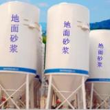 供应地面砂浆系列产品