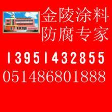 供应金陵涂料江苏扬州金陵特种涂料