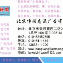 供应中国青年报2011年广告刊例中国青年报广告代理