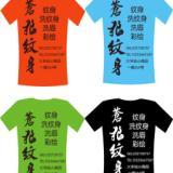 供应十堰苍狼广告广告衫设计印刷