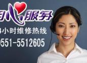"""【丽光)‰专修ㄨ""""合肥丽光太阳能售后服务电话""""ㄨ售后】官方"""