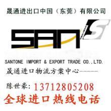 供应广州包装辅助设备进口清关代理备案