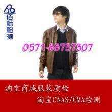 皮衣检测杭州佰标提供专业皮革皮草皮衣检测服务