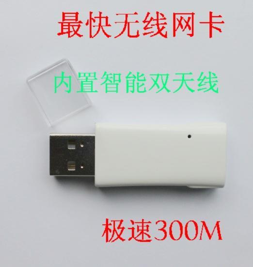 供应300M无线网卡RT5372无线网卡
