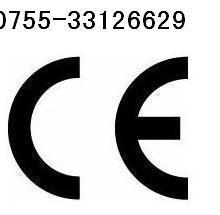 供应深圳照排机CE认证 晒版机CE认证 打样机CE认证图片