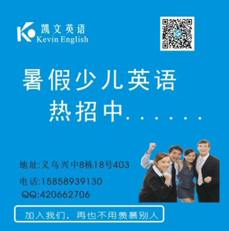 供应义乌暑假少儿英语义乌暑假初中英语义乌暑假剑桥少儿英语培训