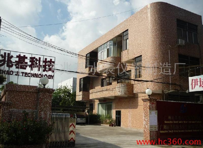 广州市兆基饮水设备科技有限公司(四川办事处)
