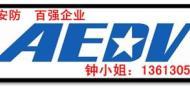 深圳市艾尔威科技开发有限公司