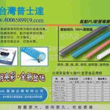 供应【台湾普士达】气动软管台湾普士达气动软管