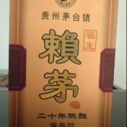供应茅台镇名酒赖茅酒20年,优质陈酿酒,茅台镇酱香型白酒