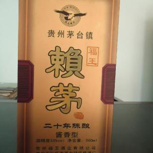 茅台镇赖茅酒20年陈酿图片