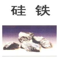 供应有色金属炉料硅铁锰铁铬铁钼铁等