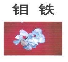 供应铬铁锰铁硅铁钼铁