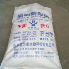 葡萄糖酸钠厂家-葡萄糖酸钠价格图片