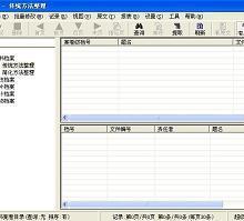 供应档案管理软件批发