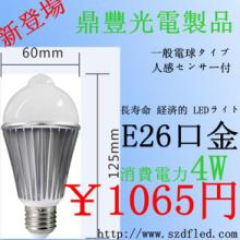厂家直销 人体感应球泡灯 LED人体感应灯 LED人体感应球泡灯