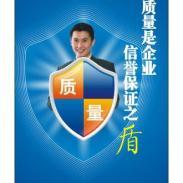 品质环保安全标语/品质改善/信誉图片