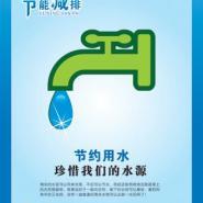 品质环保标语/节能减排/节约用水图片