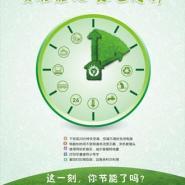 品质环保标语/节能减排/绿色同行图片