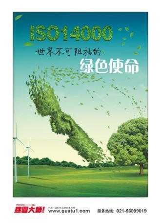 供应品质环保标语/环保安全/国际标准化图片