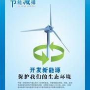 品质环保标语/节能减排/新能源图片