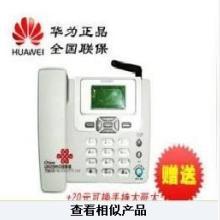 供应联通无线电话