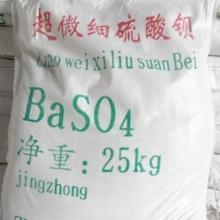 供应硫酸钡 地坪漆硫酸钡