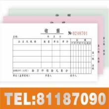 供应东莞表格印刷单据印刷