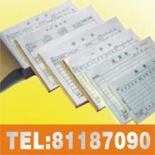 供应东莞表格印刷/单据印刷