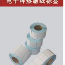 供应广州艾利热敏纸广州艾利热敏纸标签