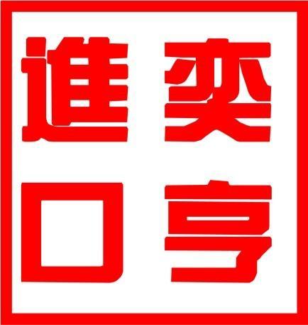 消防安全设备及器材进口清关/消防安全设备及器材生产线进口报关