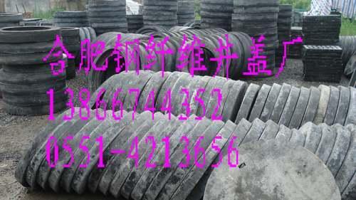 合肥海岩钢纤维井盖厂