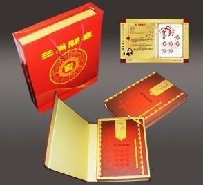 三肖开泰第三轮生肖邮票大版珍图片